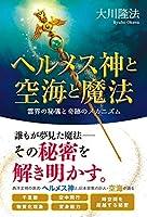 ヘルメス神と空海と魔法 ―霊界の秘儀と奇跡のメカニズム―