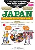 旅の指さし会話帳69 JAPAN [Edición en español/スペイン語版](日本語) (旅の指さし会話帳シリーズ) 画像