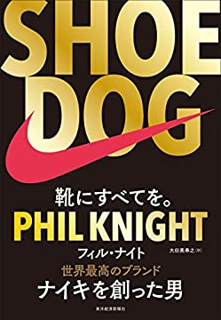 SHOE DOGの書影