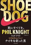 SHOE DOG(シュードッグ)―靴にすべてを。[Kindle版]