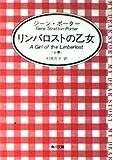 リンバロストの乙女 (上巻) (角川文庫)