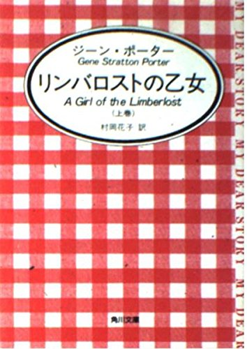 リンバロストの乙女 (上巻) (角川文庫)の詳細を見る