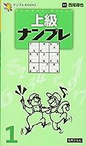 上級ナンプレ 1 (ナンプレBOOKS)