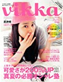 vikka (ヴィカ) 2013年 07月号 [雑誌] 画像