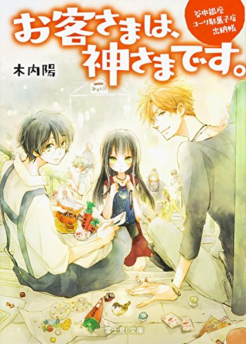 谷中銀座コーリ駄菓子店出納帳 お客さまは、神さまです。 (富士見L文庫)の詳細を見る
