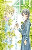 49【マイクロ】(2) (フラワーコミックス)