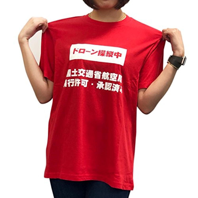無人航空機 (ドローン?マルチコプター) 操縦用Tシャツ 赤色 XLサイズ Habusu