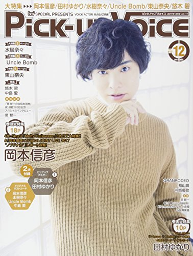 Pick-up Voice 2017年12月号 vol.117