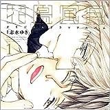 「花鳥風月(1)」 DEAR+ CD COLLECTION