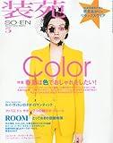 装苑 2012年5月号[雑誌]