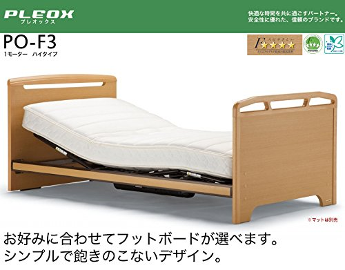 フランスベッド電動リクライニングベッド プレオックスPO−F3 シングル ハイフットボード2モーター