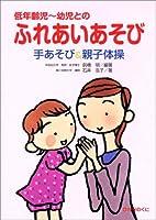 低年齢児~幼児とのふれあいあそび―手あそび&親子体操