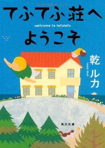てふてふ荘へようこそ (角川文庫)の詳細を見る