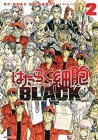 はたらく細胞BLACK コミック 1-2巻セット