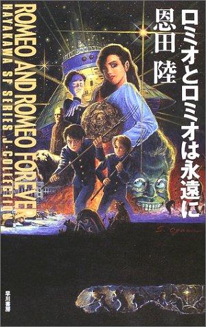 ロミオとロミオは永遠に (ハヤカワSFシリーズ Jコレクション)の詳細を見る