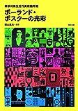 ポーランド・ポスターの光彩: 神奈川県立近代美術館所蔵