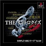 SIMPLE1500シリーズ Vol.84 THE イントロクイズ