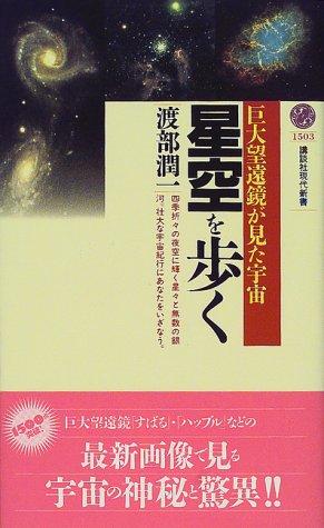 星空を歩く―巨大望遠鏡が見た宇宙 (講談社現代新書)の詳細を見る