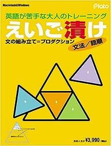 えいご漬け 文法/語順 ~プロダクション(文の組み立て)トレーニング~