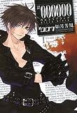 #000000 ―ultra black―: 7 (ZERO-SUMコミックス)