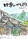 四季のかほり (新風舎文庫―POST CARD BOOK)