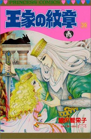 王家の紋章 (39) (Princess comics)の詳細を見る