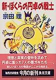 新・ぼくらの円卓の戦士 (角川文庫)