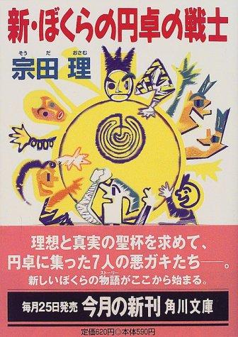 新・ぼくらの円卓の戦士 (角川文庫)の詳細を見る