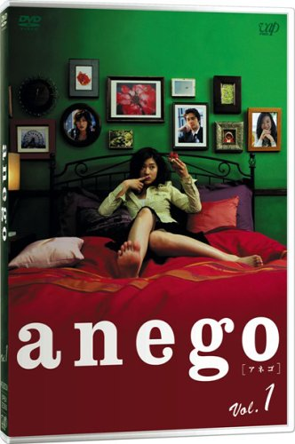 anego〔アネゴ〕 Vol.1 [DVD]の詳細を見る