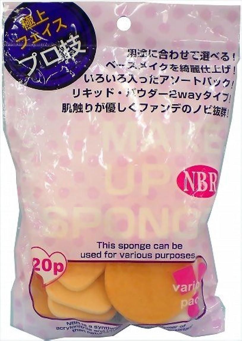 サーバント工業化する料理SHO-BI(ショービ) PROVENCE メイクアップスポンジ20P NBRアソートパック SPV46196 コットン