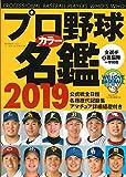 プロ野球カラー名鑑 2019|−