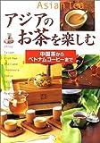 アジアのお茶を楽しむ―中国茶からベトナムコーヒーまで 画像