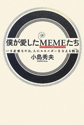 僕が愛したMEME(ミーム)たち いま必要なのは、人にエネルギーを与える物語(ミーム) (ダ・ヴィンチブックス)