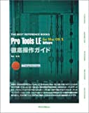 Pro Tools LE Software for Mac OS X 徹底操作ガイド (THE BEST REFERENCE BOOKS)