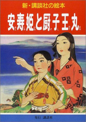 安寿姫と厨子王丸 (新・講談社の絵本)の詳細を見る