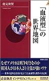 「血液型」の世界地図 (青春新書INTELLIGENCE)