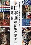 図解 日本画の伝統と継承―素材・模写・修復 画像