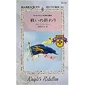 戦いの終わり (ハーレクイン・ヒストリカル―愛のサマーヴィル (HS101))