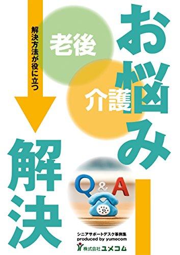 お悩み解決『シニアサポートデスク事例集』