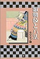 歌舞伎と六法