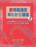 新情報通信早わかり講座 2 (日経コミュニケーションブックス)