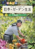 ポール・スミザー 四季のガーデン生活 ~ポール流園芸テクニック~ スペシャルBOX [DVD] 画像