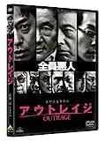 アウトレイジ [DVD]