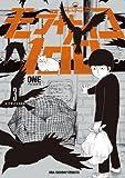 モブサイコ100(3) モブサイコ100 (裏少年サンデーコミックス)