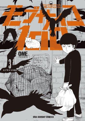 モブサイコ100(3) モブサイコ100 (裏少年サンデーコミックス)の詳細を見る