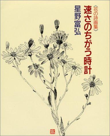 速さのちがう時計―花の詩画集の詳細を見る