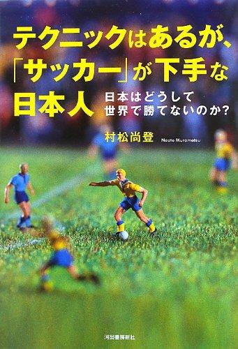 テクニックはあるが、「サッカー」が下手な日本人 ---日本はどうして世界で勝てないのか?の詳細を見る