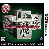 SIMPLEシリーズ for ニンテンドー 3DS Vol.1 THE 麻雀