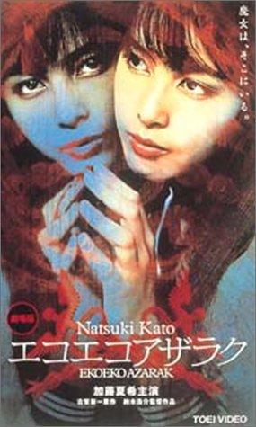 エコエコアザラク [DVD]