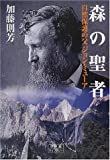 森の聖者—自然保護の父ジョン・ミューア